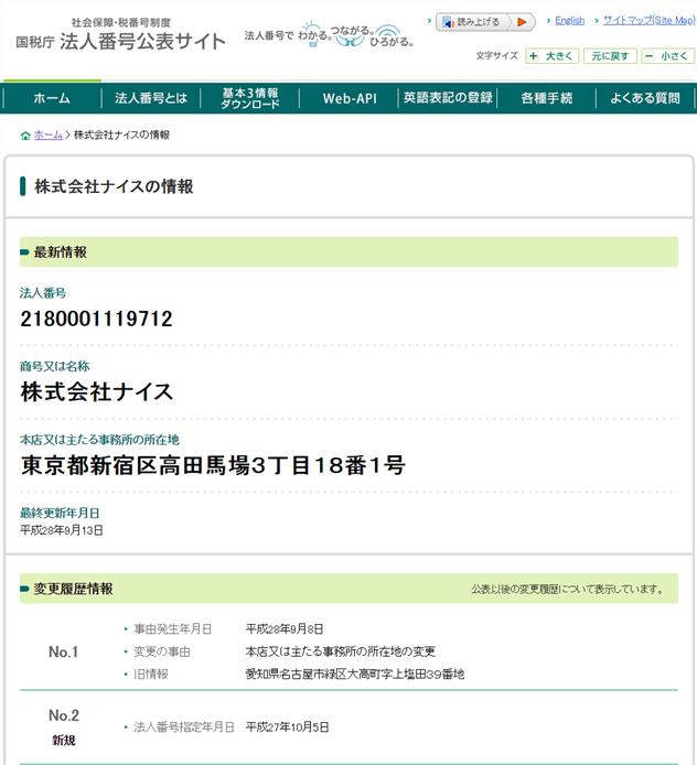 株式会社ナイスの情報|国税庁法人番号公表サイト