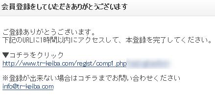 入力したメールアドレスへ仮登録メールが送られてくる