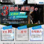 【口コミ買取中】エアホースのレビュー評価評判検証ページ【競馬予想サイト】