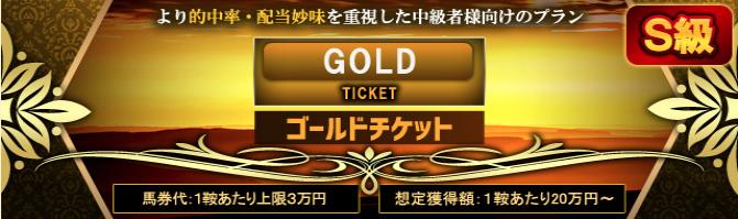 有料コース:ゴールドチケット