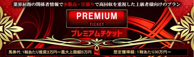 有料コース:プレミアムチケット