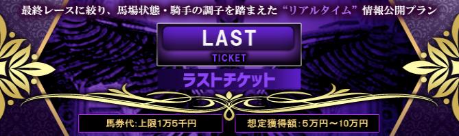 有料コース:ラストチケット