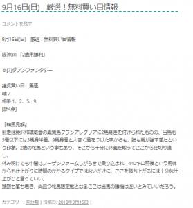 9月16日(日) 厳選!無料買い目情報