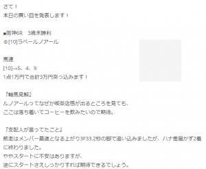 マコちゃんの推し馬!2018/6/10阪神6レース馬連予想買い目