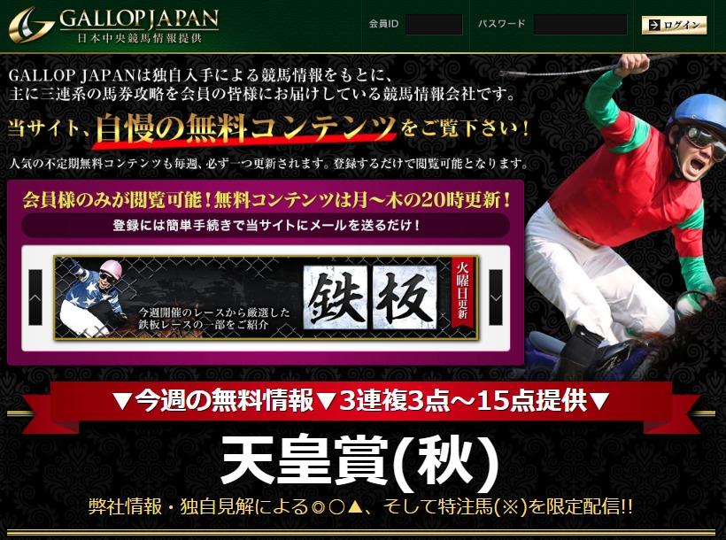 GALLOP JAPAN(ギャロップジャパン)の口コミや評価レビューを検証してわかった真実とは?【口コミ買取中】