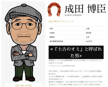 J.H.A 成田博臣