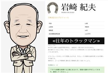 J.H.A 岩崎紀夫