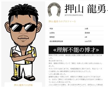 J.H.A 押山龍勇斗
