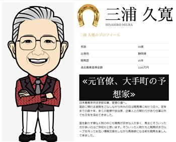 J.H.A 三浦久寛