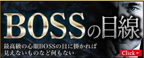 BOSSの目線