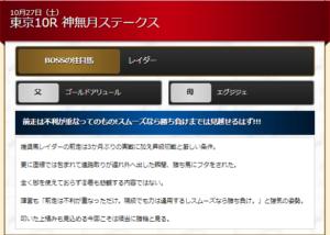 10/27(土)東京10R神無月ステークス