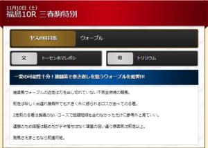 11/10(土)福島10Rの三春駒特別