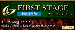 FirstStage土曜日版