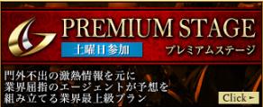 PremiumStage土曜日版