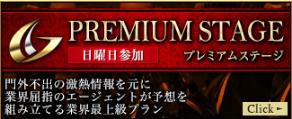 PremiumStage日曜日版