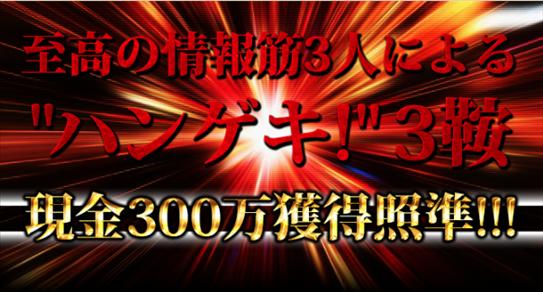 現金300万円獲得照準