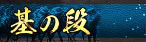 栗東会議基の段