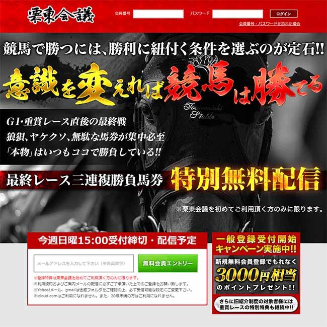 栗東会議の利用レビュー!ネットの評価や予想の実力を検証。口コミも買取中!