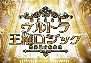 俺の競馬予想 有料コンテンツ(ウルトラ王権ロジック)