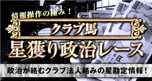 俺の競馬予想 有料コンテンツ(クラブ馬・星獲り政治レース)