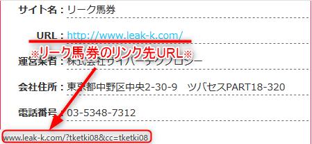 tketki08が悪質競馬予想checker用のリーク馬券広告コード
