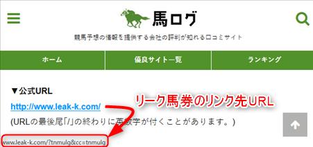 tnmulgが馬ログ用のリーク馬券広告コード