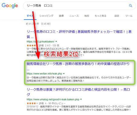 「リーク馬券 口コミ」と検索すると2位に表示されるサイトです。
