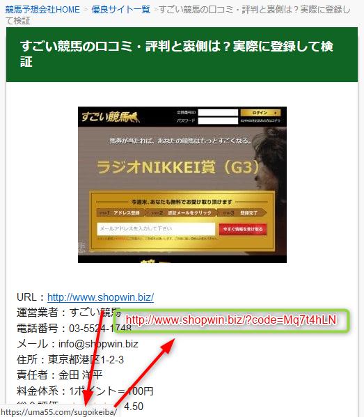 Mq7t4hLNが競馬予想会社徹底リサーチ用のすごい競馬広告コードで、広告代理店より依頼を受けて広告を掲載していることがわかります。