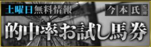 今本氏監修の土曜日無料情報