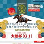 TAZUNA(たづな)の競馬予想は回収率が低くマイナス収支でした。無料予想の検証結果を公開しています。