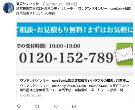 詐欺被害対策窓口≪東京シティリサーチ≫ : ワンアンドオンリー one&only/競馬詐欺被害やトラブルの相談