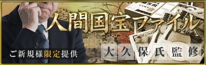 大久保氏監修の人間国宝ファイル