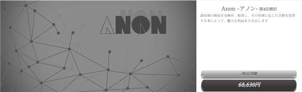 Anon-アノン-