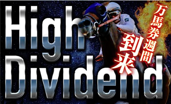 必中インパクト(必中IMPACT) High Dividend