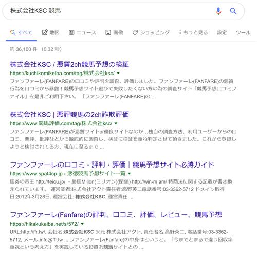株式会社KSC 検索結果