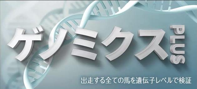 【有料予想】ゲノミクスプラス
