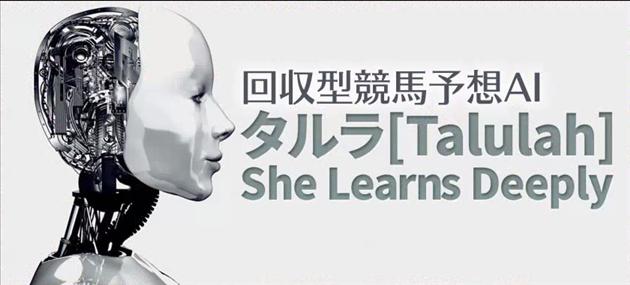 【有料予想】回収型AI-タルラ-