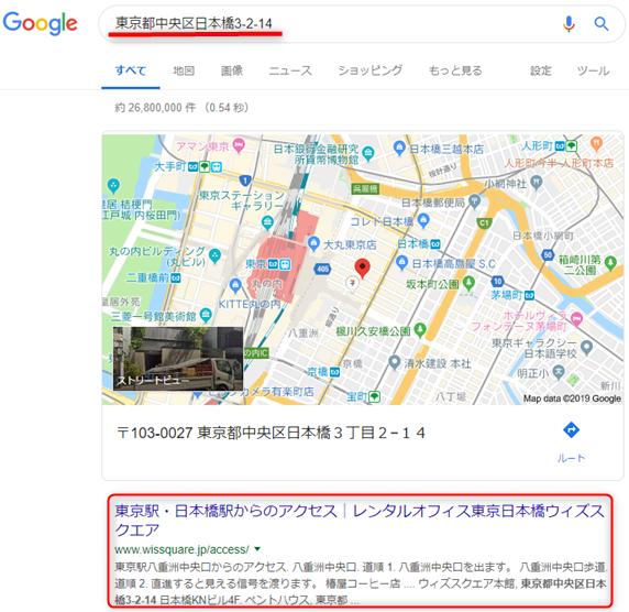 東京都中央区日本橋3-2-14