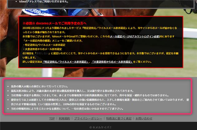 サイトのフッター箇所に、キメルケイバ!が隠したいけれど隠せない事実を確認することができます。