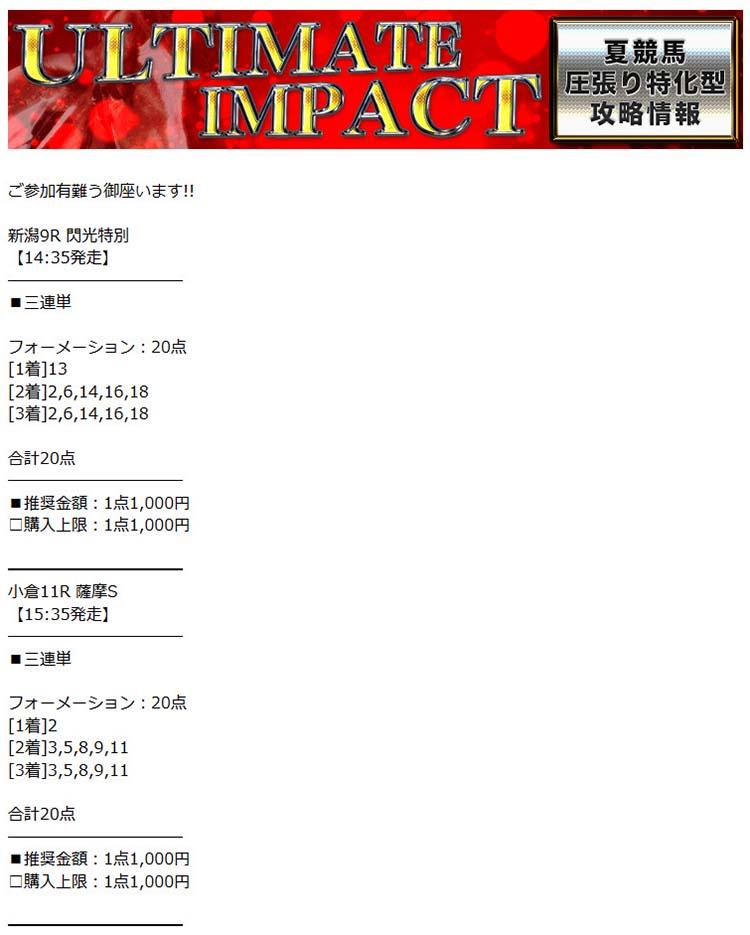 フラッグULTIMATE IMPACT7月27日
