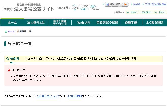 国税庁の法人番号公表サイトで株式会社フラクタリコと東京都台東区で検索してもデータが存在しない