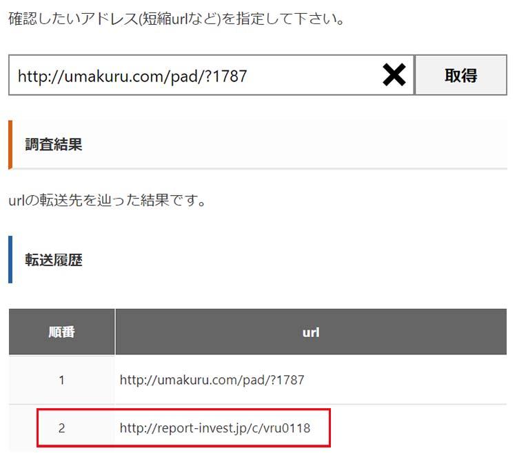 リポート転送URL飛び先