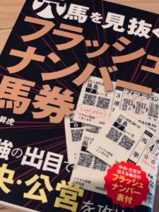 三恵書房の新刊「穴馬を見抜くフラッシュナンバー馬券」(著:成田昇虎)