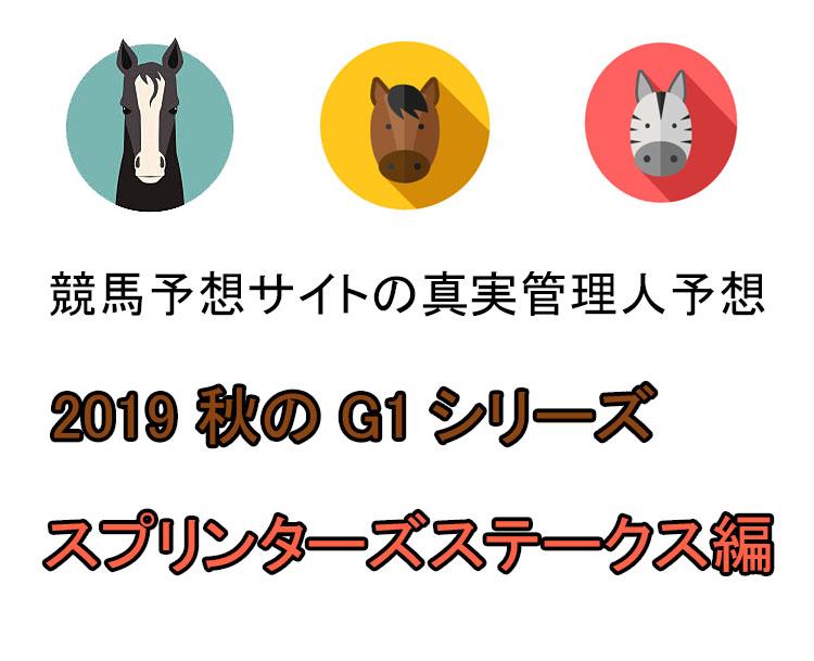 2019スプリンターズステークス予想