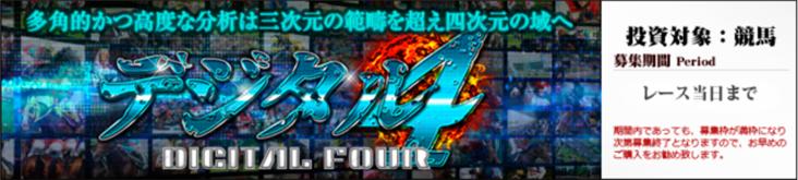 ファースト(First) デジタル4