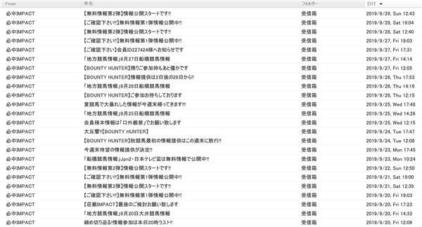 必中インパクト(必中IMPACT) メール