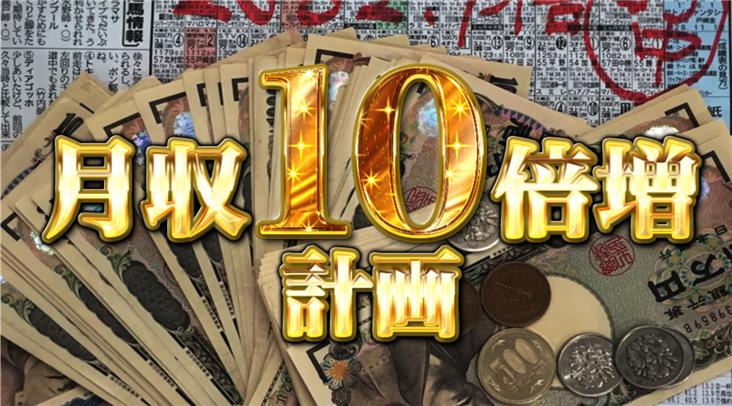 金の鞍 月収10倍増計画