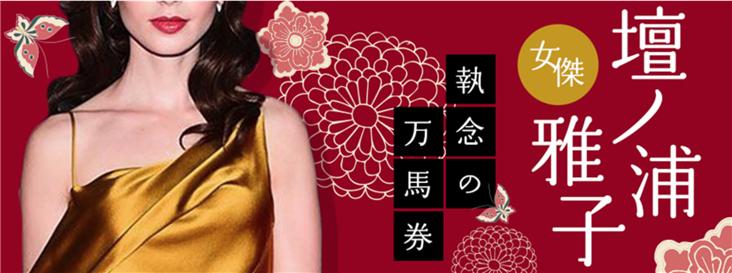 金の鞍 女傑:壇ノ浦雅子-執念の万馬券-