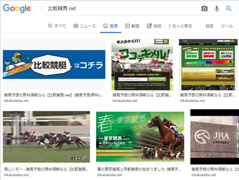 比較競馬.net