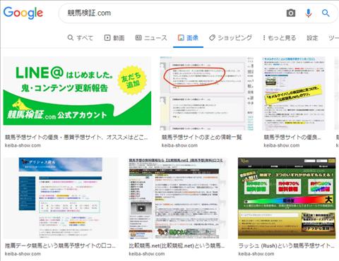 競馬検証.com